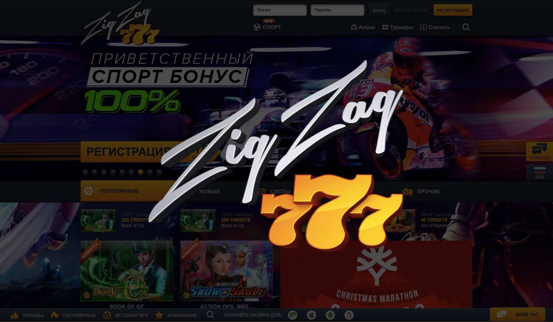 онлайн казино зигзаг 777 работающее зеркало